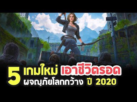 รวมเกมแนวการต่อสู้ 5 เกมใหม่แนวผจญภัยเอาชีวิตรอดในโลกมอนเตอร์น่าเล่นปี 2020 – 2021