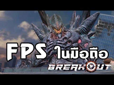 โหลดเกมที่ได้ฟรีไม่มีสดุด Garena BreakOut สุดยอดเกม RPG ออนไลน์ยิงกันสนั่นบนมือถือ